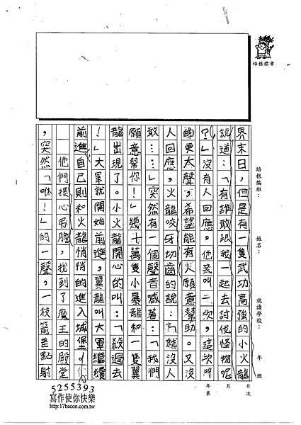 103W5410蔡承憲 (2)