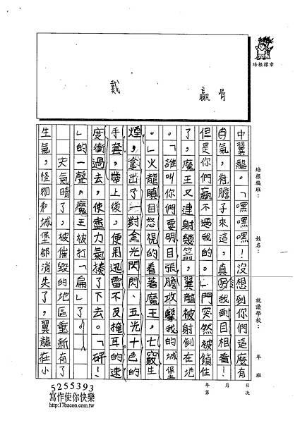 103W5410蔡承憲 (3)
