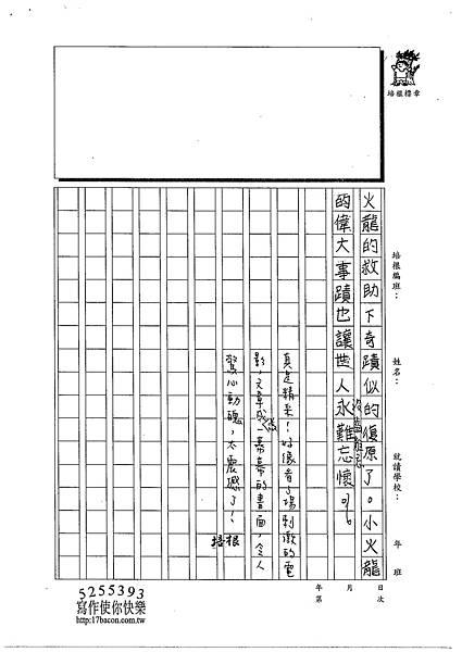 103W5410蔡承憲 (4)