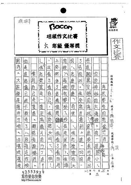 103W6405陳苑妤 (1)