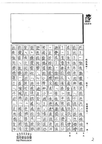 103W6405陳苑妤 (2)