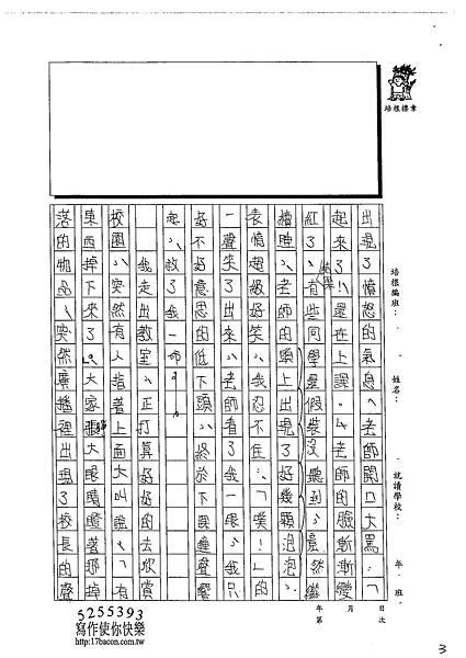 103W6405陳苑妤 (3)