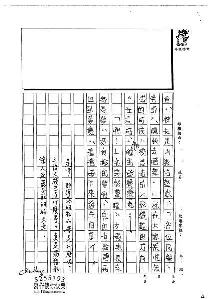 103W6405陳苑妤 (4)
