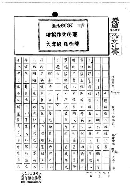 103W6405劉忻卉 (1)