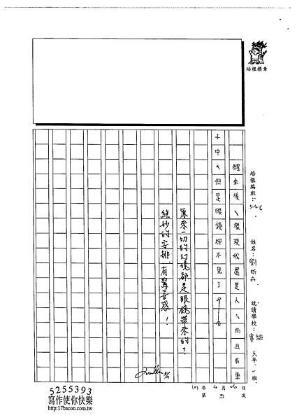 103W6405劉忻卉 (4)