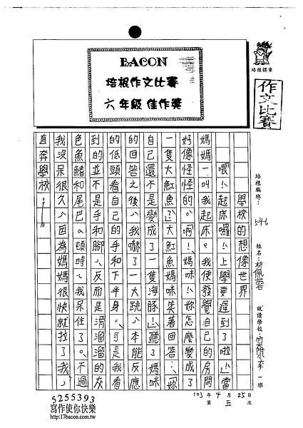 103W6410林佩蓉 (1)