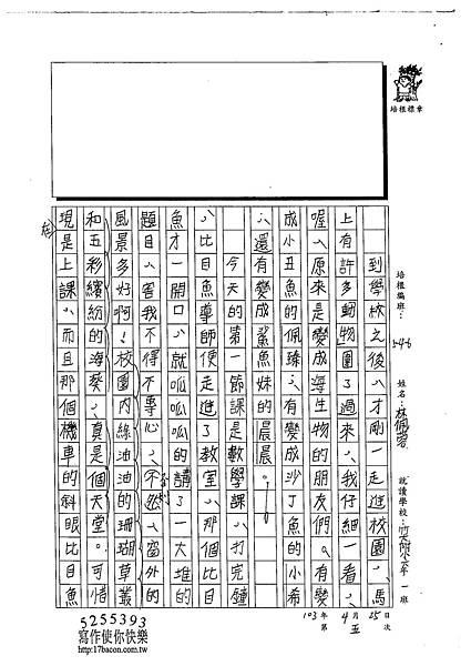 103W6410林佩蓉 (2)
