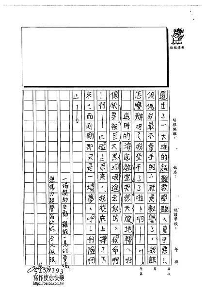 103W6410林佩蓉 (3)