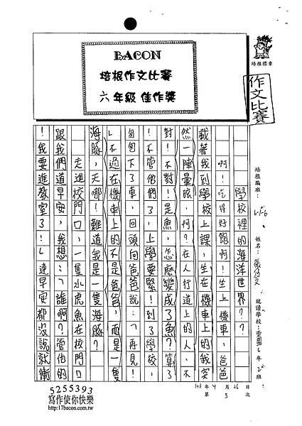 103W6405張乃文 (1)