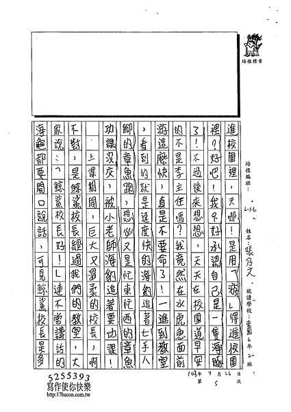 103W6405張乃文 (2)
