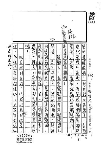 103W6405張乃文 (3)