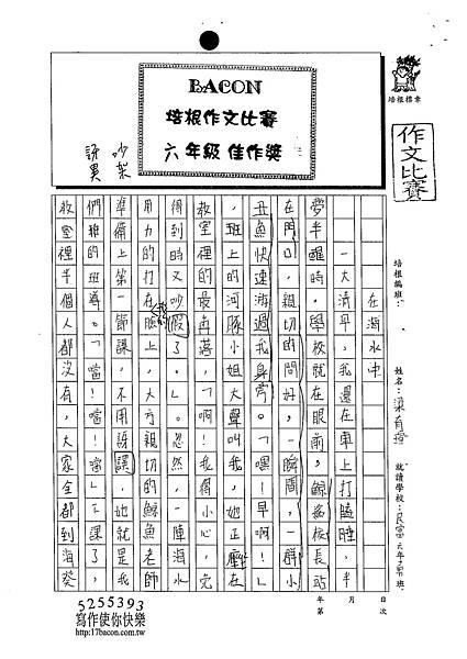 103W6405梁育瑄 (1)