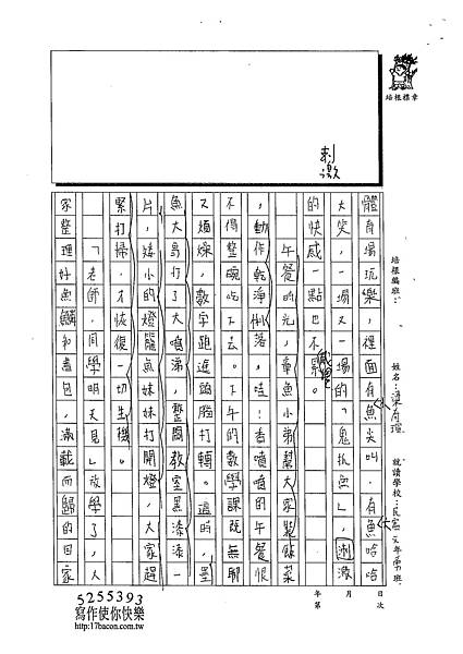 103W6405梁育瑄 (2)