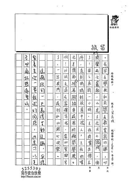 103W6405梁育瑄 (3)