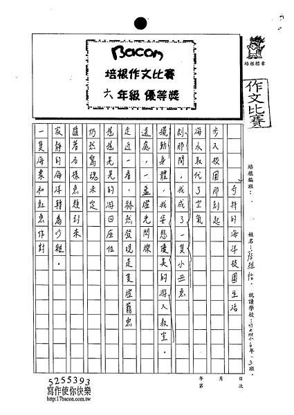 103W6405蔡維怡 (1)