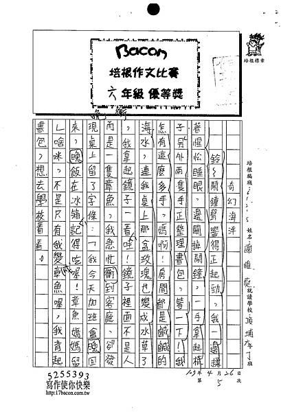 103W6405謝惟堯 (1)