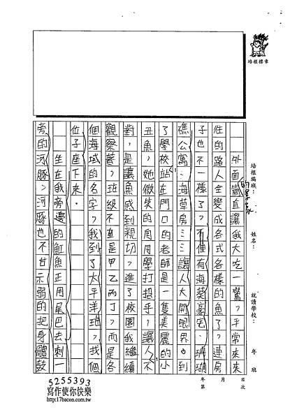 103W6405謝惟堯 (2)