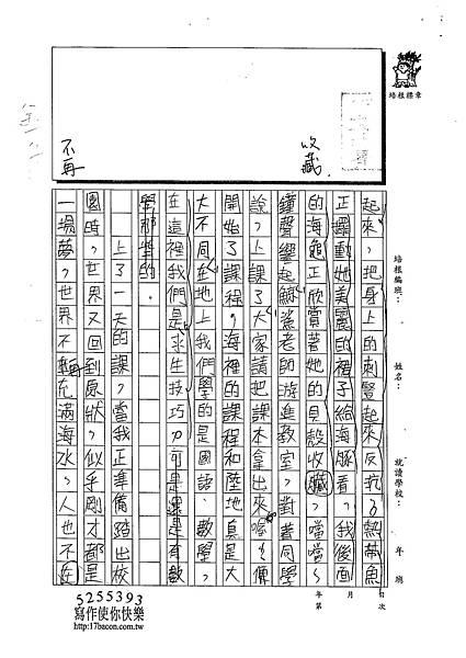 103W6405謝惟堯 (3)