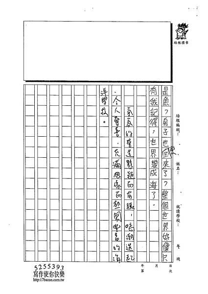 103W6405謝惟堯 (4)
