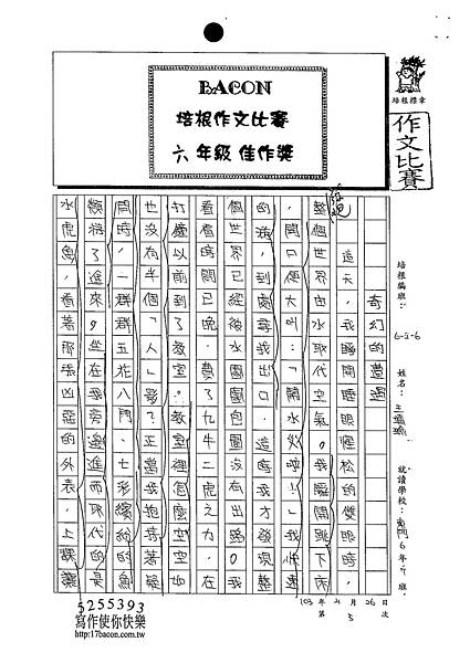 103W6405王靖瑜 (1)