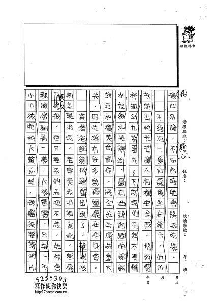 103W6405王靖瑜 (2)