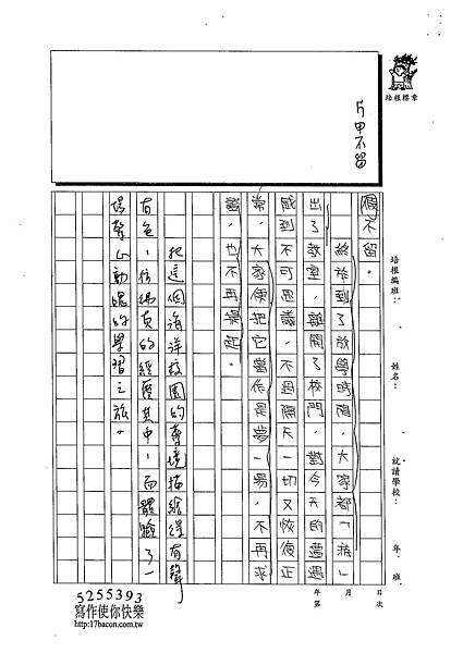 103W6405王靖瑜 (3)