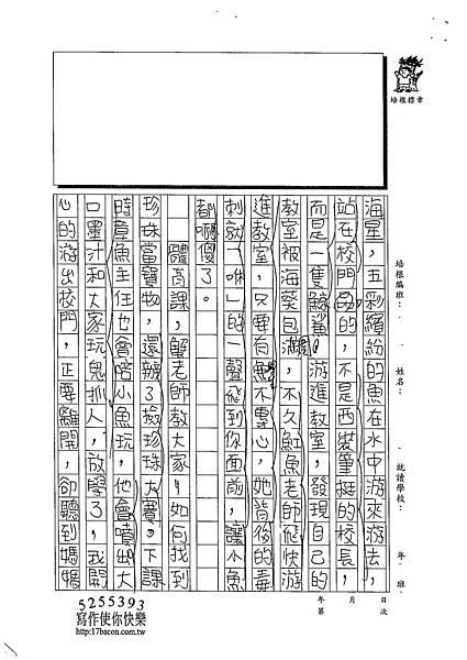 103W6405朱致維 (2)