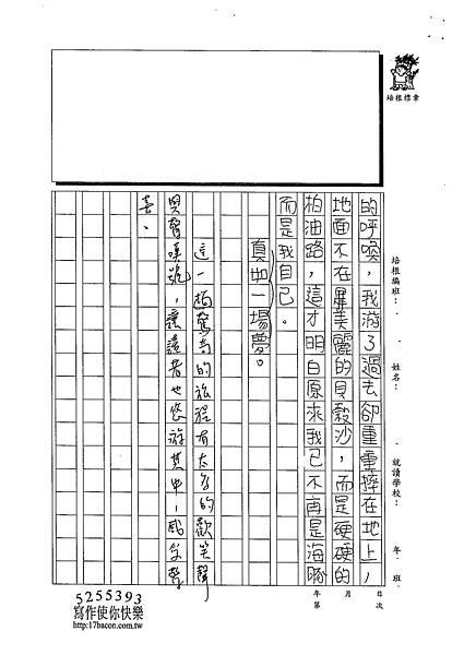 103W6405朱致維 (3)