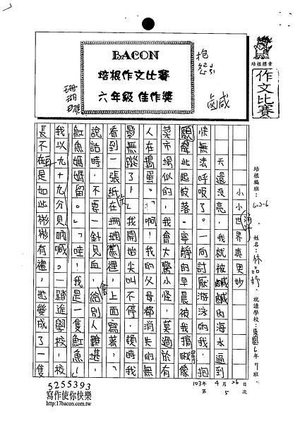 103W6405林品妤 (1)