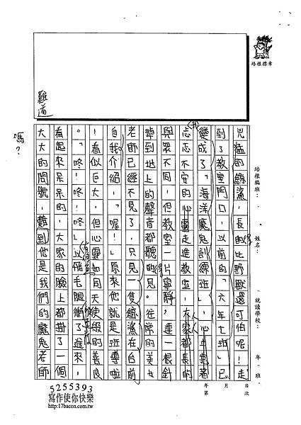 103W6405林品妤 (2)