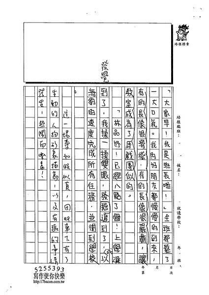 103W6405林品妤 (3)