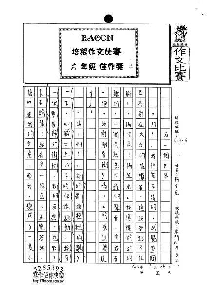 103W6405楊笠辰 (1)
