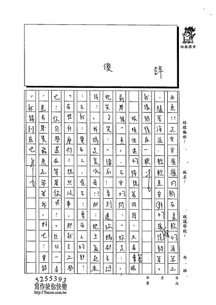 103W6405楊笠辰 (2)