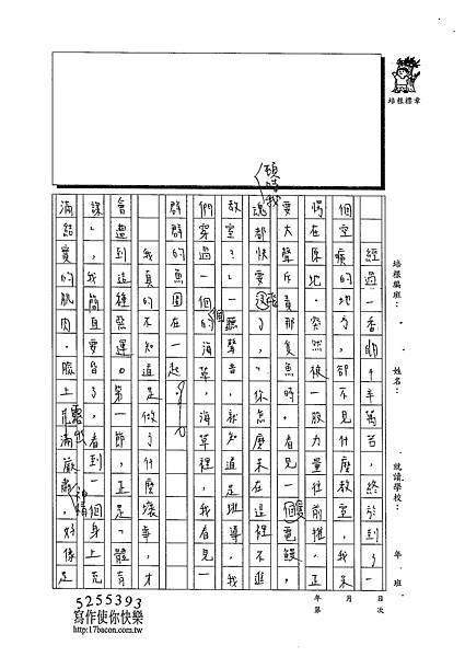 103W6405楊笠辰 (3)