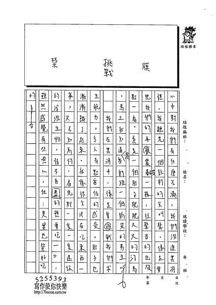 103W6405楊笠辰 (4)