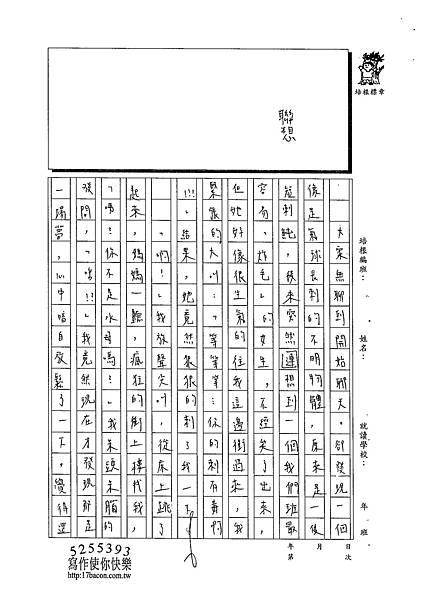 103W6405楊笠辰 (5)