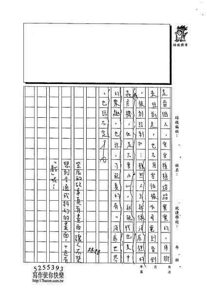 103W6405楊笠辰 (6)