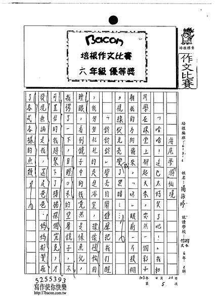 103W6405楊詠婷 (1)