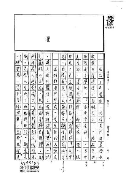 103W6405楊詠婷 (2)