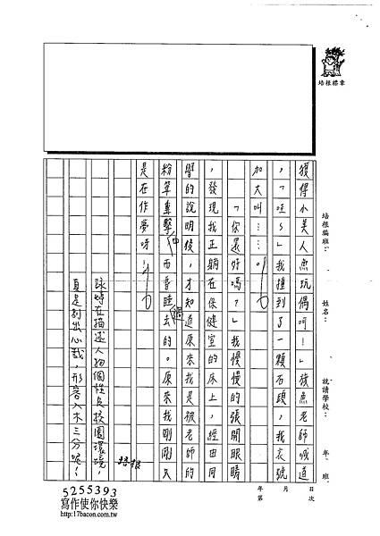103W6405楊詠婷 (4)