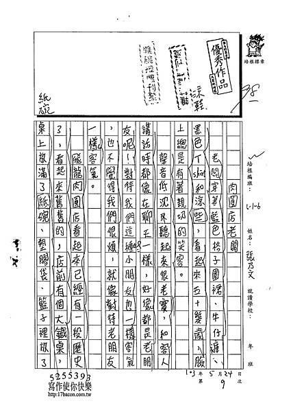 103W6409張乃文 (1)