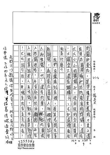 103W6409張乃文 (2)