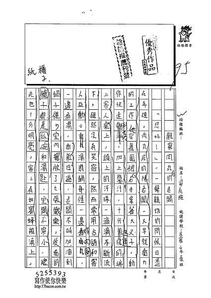 103W6409梁育瑄 (1)