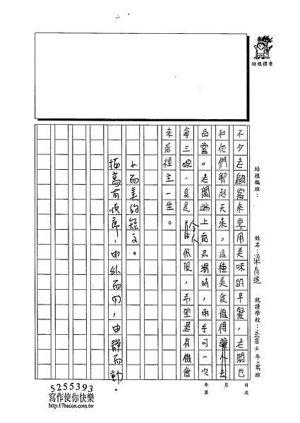 103W6409梁育瑄 (2)