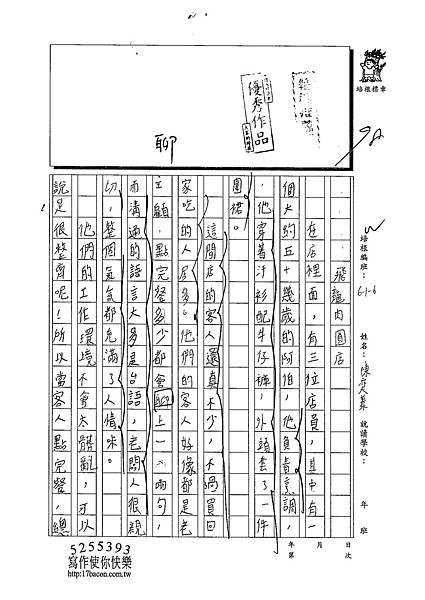 103W6409陳奕蓁 (1)