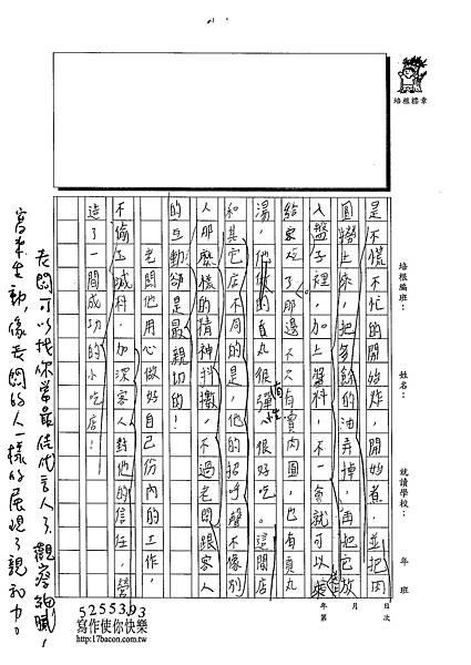 103W6409陳奕蓁 (2)