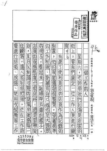103W6409江韋翰 (1)