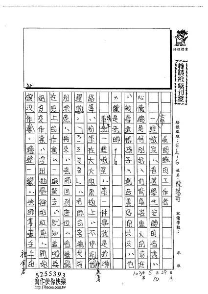 103W6410陳苑妤 (1)