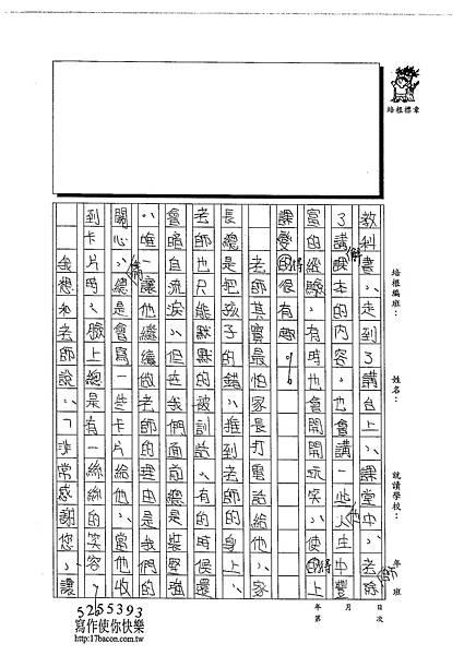103W6410陳苑妤 (2)