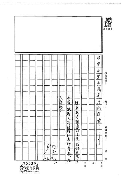 103W6410陳苑妤 (3)